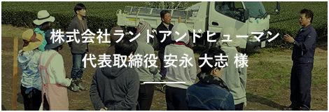 株式会社ランドアンドヒューマン 代表取締役 安永 大志 様