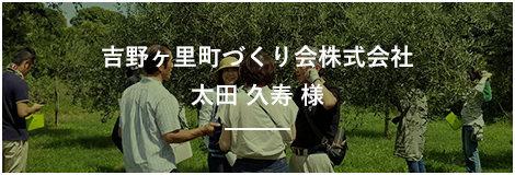 吉野ヶ里町づくり会株式会社 太田 久寿 様